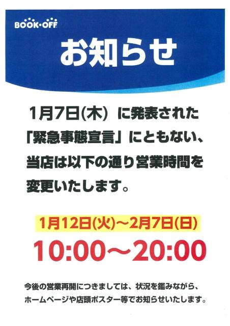 【BOOKOFF SUPER BAZAAR】からお知らせ