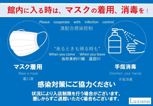 新型コロナウィルス感染拡大防止のためのお客様へのお願い